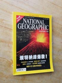NATIONAL GEOGRAPHIC 美国国家地理杂志中文版2002-2