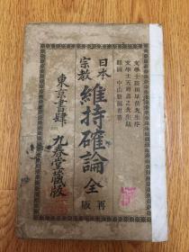 1890年日本出版《日本宗教 维持确论》一册全