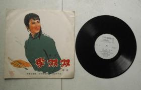 黑胶木唱片:豫剧   李双双(唱段)常香玉演唱