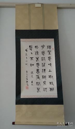末代和硕恭亲王爱新觉罗毓嶦书法《袁枚诗》