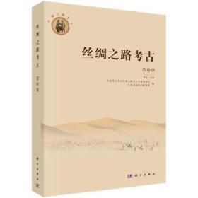 丝绸之路考古(第2辑)