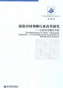 深化中国垄断行业改革研究