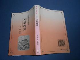 宋诗精选-文苑丛书.名家精选古典文学名篇