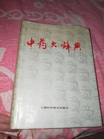 中药大辞典(附编)南屋书架6