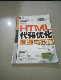HTML代码优化原理与技巧