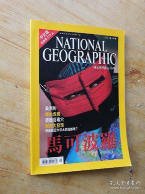 国家地理杂志中文版2001年5月号