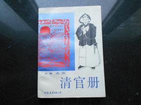 【清官册】中国友谊出版公司1988年一版一印