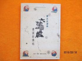 六祖坛经 曹溪的佛唱