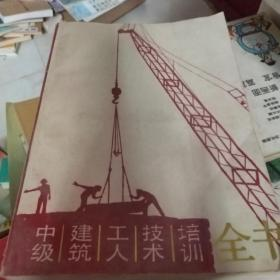 中级建筑工人技术培训全书