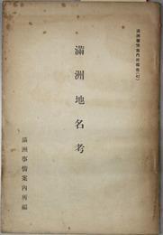 《满洲地名考》1982年 一册全 满洲事情案内所报告(80)