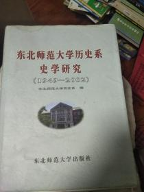 东北师大历史系一史学研究(1949-2002)
