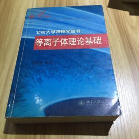 等离子体理论基础/北京大学物理学丛书