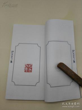 《沙曼翁印集》