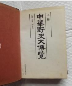 中华野史大博览 博览