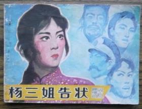 杨三姐告状   (10-308)