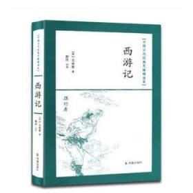 中国古代经典无障碍读本:西游记