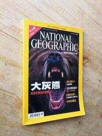 国家地理杂志中文版 2001年7月