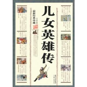 中国古典文学名著丛书:儿女英雄传