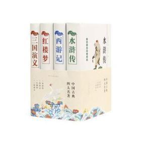 中国古典四大名著:三国演义