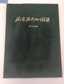 北京历史地图集(8开绒面精装)1988年一版一印