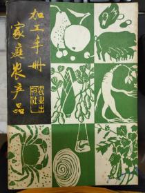 《家庭农产品加工手册》