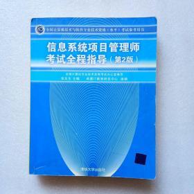 信息系统项目管理师考试全程指导(第2版)正版、现货、当天发货