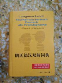 朗氏德汉双解词典