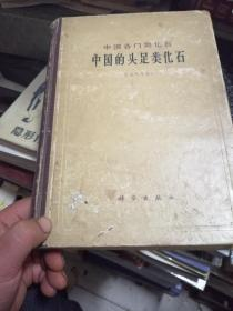 中国各门类化石-中国的头足类化石 (精装)赵金科院士先生签赠本  保真