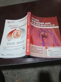 心血管疾病用药指南2012--2013
