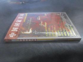 中国国家美术    2011年  第4期