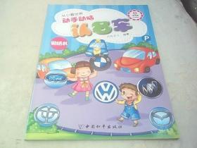 从小看世界:动手动脑认名车(贴纸书)