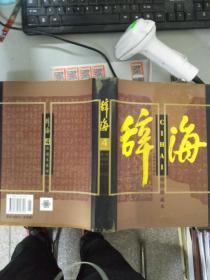 特价~辞海4   9787532606306