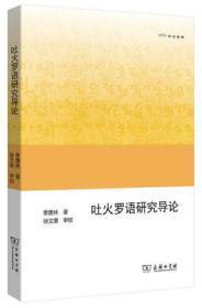 《吐火罗语研究导论》(欧亚备要)(商务印书馆)