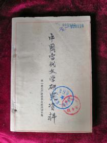 中国当代文学研究资料 老一辈无产阶级革命家诗词专集 包邮挂刷