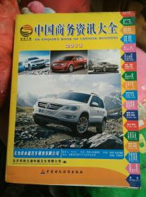 中国商务资讯大全2013