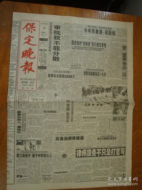 1997年3月19日《保定晚报》(普通高校并轨招生)