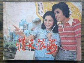 情天恨海   (10-309)