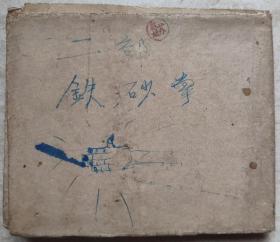 民国25年上海五福书局, 铁砂掌 (第二部) 4本