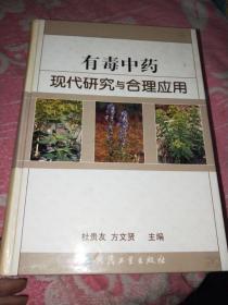 有毒中药现代研究与合理应用【南屋书架6】