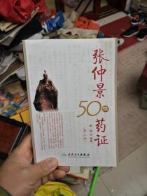 张仲景50味药证-(第三版)       新B6