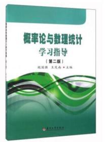 正版 概率论与数理统计学习指导(第2版)  苏州大学出9787567218024
