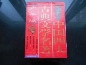 中国四大古典文学名著 少年版
