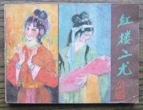 红楼二尤   (10-310)