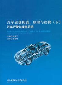 汽车底盘构造、原理与检修 (下) 汽车行驶与操纵系统 正版 赵振宁   9787568201957