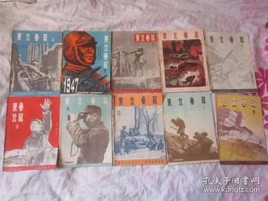 民国37年  东北画报   10本合售