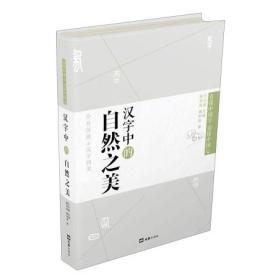 汉字中的自然之美 正版 黄思贤,魏明扬,王元鹿  9787549611263