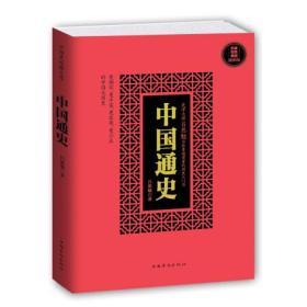 中国通史 正版 吕思勉  9787511355782