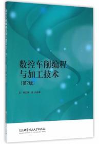 数控车削编程与加工技术(第2版) 正版 胥进;冯垒鑫  9787568214681