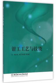 钳工工艺与技能 正版 李颖;刘忠菊;游洪建  9787568217941