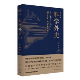 科学外史 正版 江晓原  9787208145481